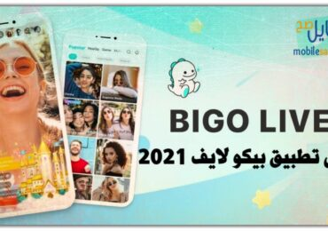 تحميل تطبيق بيكو لايف Bigo Live 2021 للبث المباشر اخر اصدار