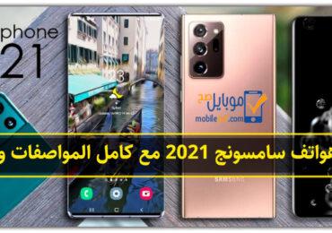 أفضل هواتف سامسونج 2021 مع كامل المواصفات والأسعار محدث بإستمرار .