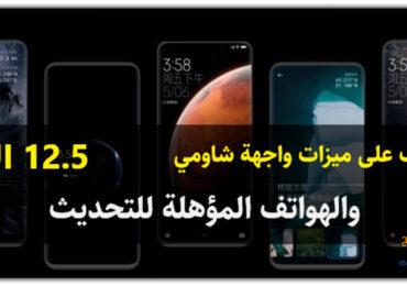 مميزات MIUI 12.5 واجهة شاومي الجديدة والهواتف الداعمة لها