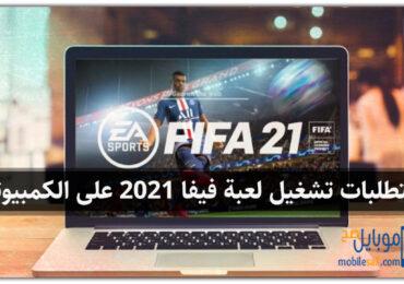 متطلبات تشغيل لعبة فيفا FIFA 2021 على الكمبيوتر .