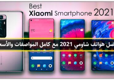 أفضل هواتف شاومي 2021 مع كامل المواصفات والأسعار محدث بإستمرار .