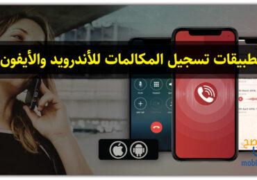 أفضل تطبيقات تسجيل المكالمات للأندرويد والأيفون 2021 .