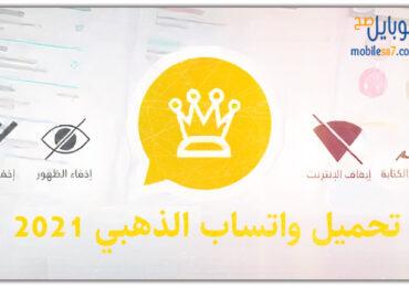 WhatsApp Gold : تحميل واتساب الذهبي 2021 أبو عرب آخر تحديث v9.00