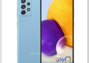 سامسونج اي 72 : سعر ومواصفات هاتف Samsung Galaxy A72 4G مميزاته وعيوبه .