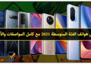 قائمة أفضل هواتف الفئة المتوسطة 2021 مع كامل المواصفات والأسعار.