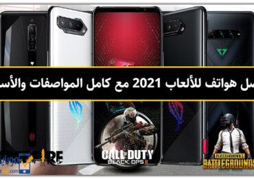 أفضل هواتف للالعاب 2021 مع كامل المواصفات والأسعار .