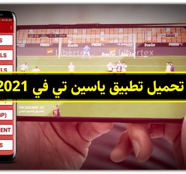 تحميل تطبيق ياسين تيفي Yacine Tv 2021 من ميديا فاير بدون إعلانات .