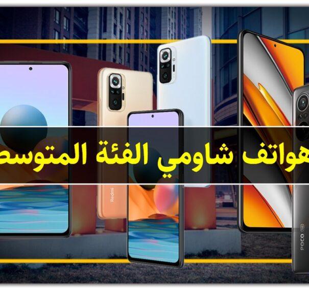 أفضل هواتف شاومي الفئة المتوسطة 2021 مع كامل المواصفات والأسعار .