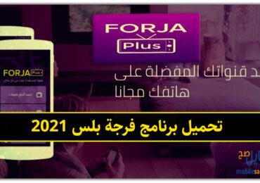 تحميل برنامج فرجة بلس 2021 forja plus مشاهد القنوات المشفرة مجاناً