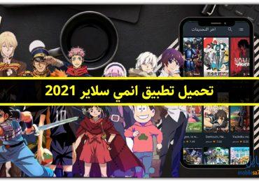 تحميل تطبيق انمي سلاير 2021 Anime Slayer أفضل تطبيق لمشاهدة الأنمي .