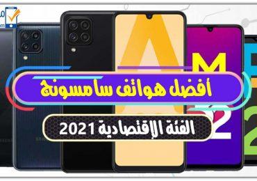 أفضل هواتف سامسونج الفئة الإقتصادية 2021 مع كامل المواصفات والأسعار .